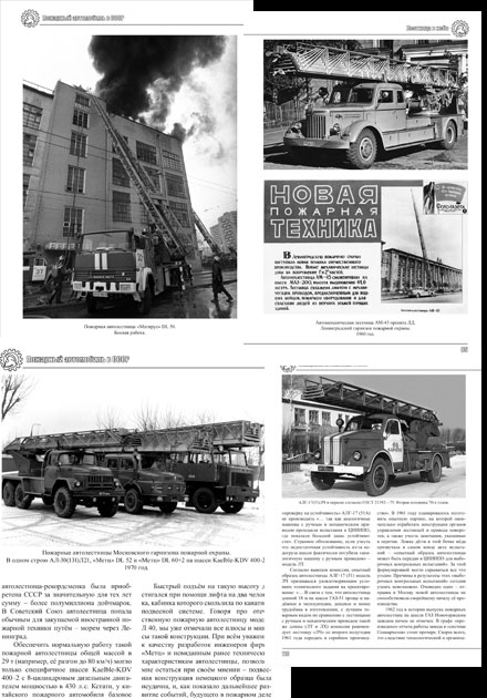 Alexander Karpov Special Fire Engines Volume 1 Stairway to heaven