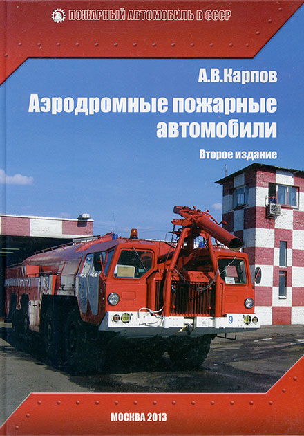 Alexander Karpov Airfield Fire Trucks