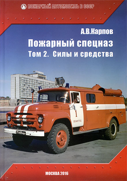 Alexander Karpov SSpecial Fire Engines  Volume 2 Forces and resources