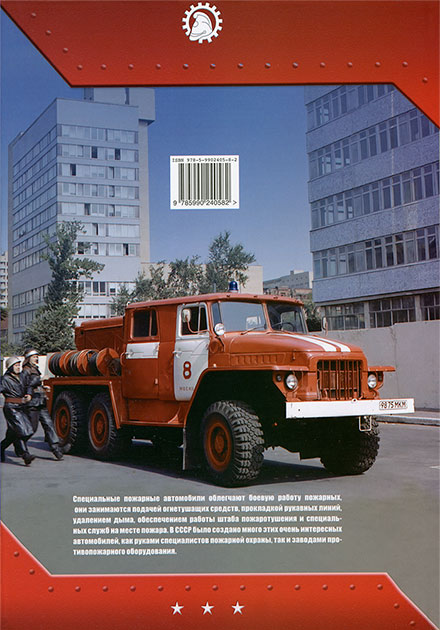Alexander Karpov Special Fire Engines  Volume 2 Forces and resources