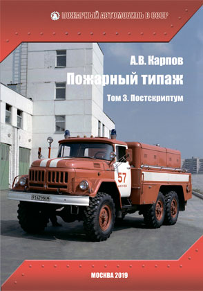 THE HISTORY OF SOVIET FIRE ENGINES  Books of Alexander